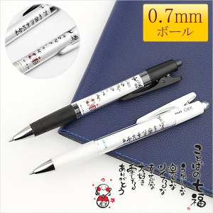 ボールペン プレゼント 男性 女性 オリジナル ギフト 入学祝 就職祝 0.7 ことばの七福|kagasiya