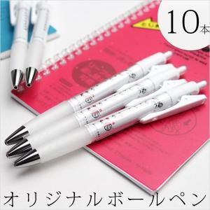 ボールペン ことばの七福  本体:白   /  10本セット|kagasiya