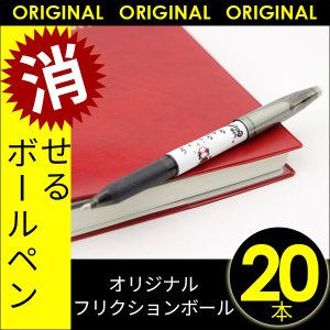 フリクションボールペン 消せるボールペン プレゼント お祝い 20本セット ことばの七福|kagasiya