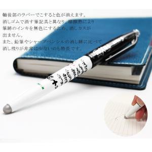 消せるボールペン フリクションボールペン  プレゼント ことばの七福|kagasiya|02