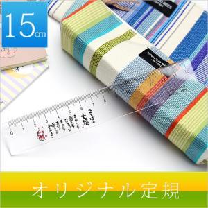 直定規 ものさし 15cm オリジナル ことばの七福|kagasiya