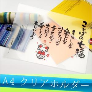 クリアホルダー クリアファイル A4サイズ オリジナル ことばの七福 10枚セット|kagasiya