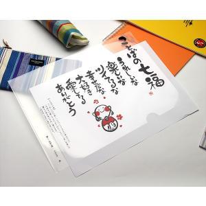 クリアホルダー クリアファイル A4サイズ オリジナル ことばの七福 10枚セット|kagasiya|02