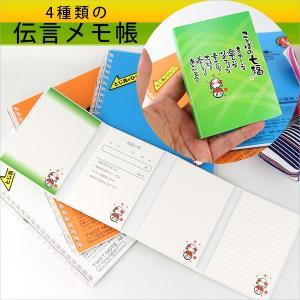 パタパタメモ オリジナル クローバーメモ 伝言メモ  ことばの七福|kagasiya