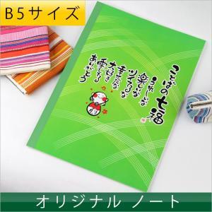 ノート  文房具 B5 オリジナル ことばの七福|kagasiya