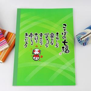 ノート  文房具 B5 オリジナル ことばの七福|kagasiya|03