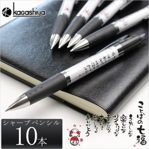 シャープペンシル ことばの七福  黒   /  10本セット|kagasiya