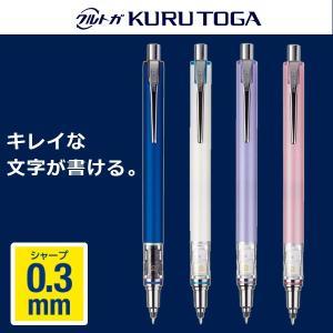 三菱鉛筆 シャープペンシル クルトガ アドバンス 0.3mm M3-559 1P|kagasiya