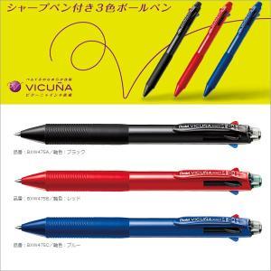 ぺんてる ビクーニャ 多機能ペン 3色ボールペン0.7+シャープ0.5 BXW475|kagasiya