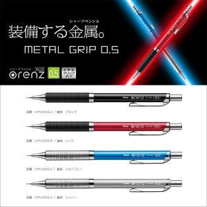 ぺんてる シャープペンシル オレンズ メタルグリップタイプ 0.5mm XPP1005G|kagasiya