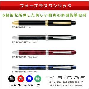 PILOT パイロット 多機能ボールペン 4+1リッジ BTHRF1MR|kagasiya