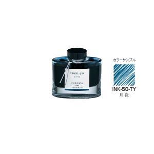 ■種類:万年筆インキ ■容量:50ml   日本には、美しい自然や景色が多く存在し、またそれ等にはと...