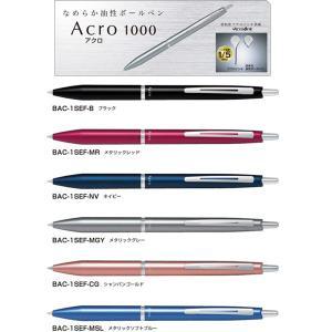PILOT パイロット 油性ボールペン アクロ1000 0.5mm(インク色:黒) BAC-1SEF|kagasiya