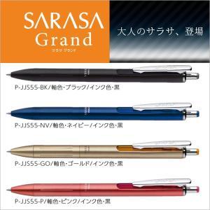 ゼブラ ジェルボールペン サラサ グランド 0.4 P-JJS55|kagasiya