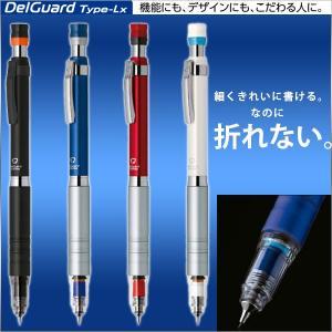 ゼブラ シャープペンシル デルガード タイプLx 0.5mm P-MA86|kagasiya
