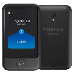 ソースネクスト POCKETALK (ポケトーク) S グローバル通信(2年)付き ブラック PTSGK 0000275320
