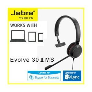 GN JABRA EVOLVE 30 II MS Mono USB ヘッドセット 5393-823-309 【正規代理店品】 kagasys