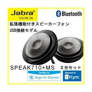 GN JABRA SPEAK710+ MS USB/Bluetooth両対応 スピーカーフォン 2台セット 2年保証 (連結拡張可能) 7710-309D 【正規代理店品】|kagasys