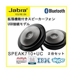 GN JABRA SPEAK710+ UC USB/Bluetooth両対応 スピーカーフォン 2台セット 2年保証 (連結拡張可能) 7710-409D 【正規代理店品】|kagasys