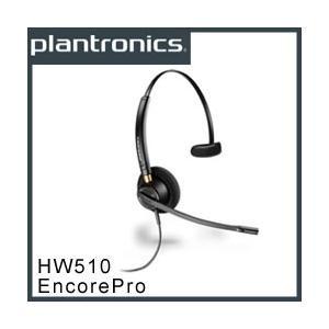 PLANTRONICS(プラントロニクス) HW510 EncorePro Widebandヘッドセット 89433-01 【正規代理店品】 kagasys