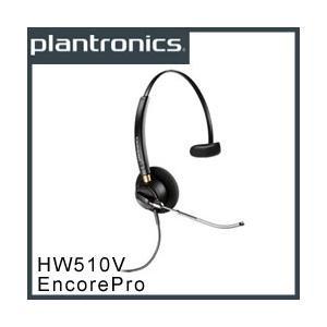 PLANTRONICS(プラントロニクス) HW510V EncorePro (ボイスチューブマイク) Widebandヘッドセット 89435-01 【正規代理店品】 kagasys