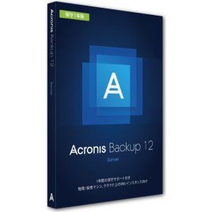アクロニス Acronis Backup 12 Server License incl. AAS BOX B1WYBSJPS91|kagasys