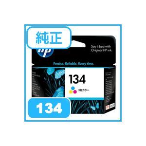 日本HP 【純正インク】 HP 134 インクカートリッジ カラー(増量) C9363HJ kagasys