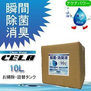 弱酸性次亜塩素酸水 CELA セラ 10L キュービテナータンク お掃除・詰替え向き|kagasys