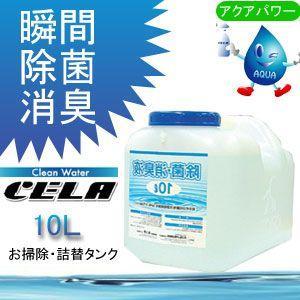 弱酸性次亜塩素酸水 CELA セラ 10L ウォータータンク|kagasys
