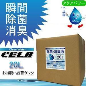 弱酸性次亜塩素酸水 CELA セラ 20L キュービテナータンク お掃除・詰替え向き|kagasys