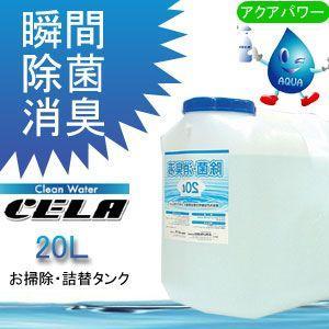 弱酸性次亜塩素酸水 CELA セラ 20L ウォータータンク|kagasys