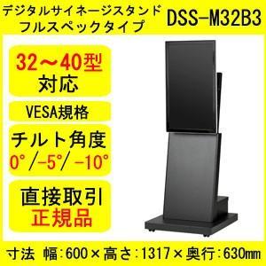 SDS(エスディエス) DSS-M32B3 デジタルサイネージスタンド 32-40インチ用フルスペックタイプ黒 【代引不可】|kagasys