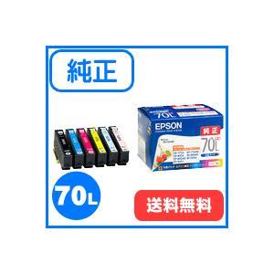 エプソン 純正 インクカートリッジ IC6CL...の関連商品4