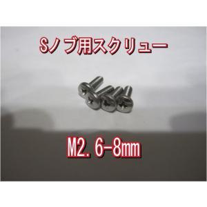 [4本] ダイワ・シマノ ハンドルノブ用スクリュー ネジ M2.5 M2.6 Sノブ Aノブ 香川塩ビ工業