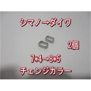 送込 [2個] シマノ → ダイワ ハンドル ナット径 チェンジ カラー 7*5→8*5穴 アダプター 香川塩ビ工業 スペーサー アダプタ アジャスタ