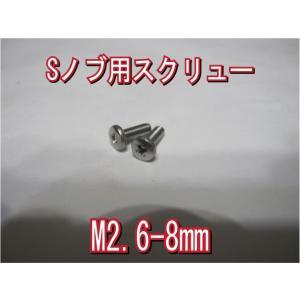 [2本] ダイワ・シマノ ハンドルノブ用スクリュー ネジ M2.5 M2.6 Sノブ Aノブ 香川塩ビ工業