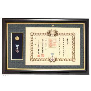 勲記勲章額 293-1|kagawakisho