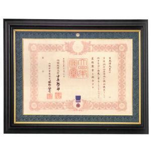 褒賞額 293-4|kagawakisho