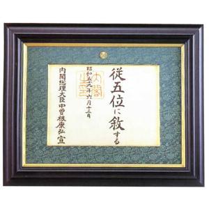 位記額 293-5|kagawakisho