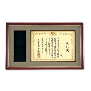 省庁大臣表彰額 294-1A|kagawakisho