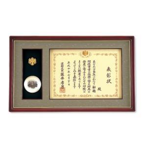 省庁大臣表彰額 294-1C|kagawakisho