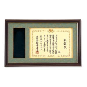 省庁大臣表彰額 294-2A|kagawakisho