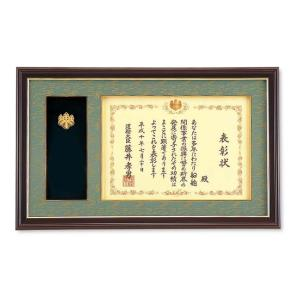 省庁大臣表彰額 294-2B|kagawakisho