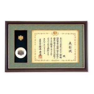 省庁大臣表彰額 294-2C|kagawakisho