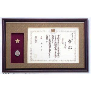 章記勲章額 294-3|kagawakisho