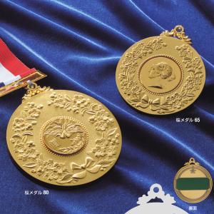 勲章メダルNo.2-A medal-2-A kagawakisho