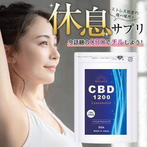 CBD サプリ サプリメント 30日分 高濃度 99% カンナビジオール カンナビノイド 国内製造 ...