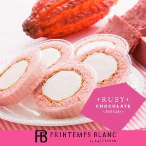 """着色料など使わずカカオ本来の鮮やかなピンク色とフルーティーな酸味が特徴の天然のピンク色のカカオ""""ルビ..."""