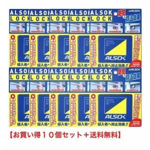 防犯グッズ 窓用 補助錠 ALSOK純正品 アルソックロック /お買い得10個パック|kaginokuraya