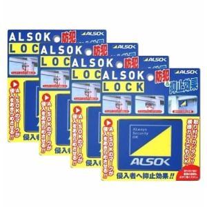防犯グッズ 窓用 補助錠 ALSOK純正品 アルソックロック /お買い得4個パック|kaginokuraya